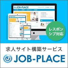 求人サイト構築サービス「JOB-PLACE」